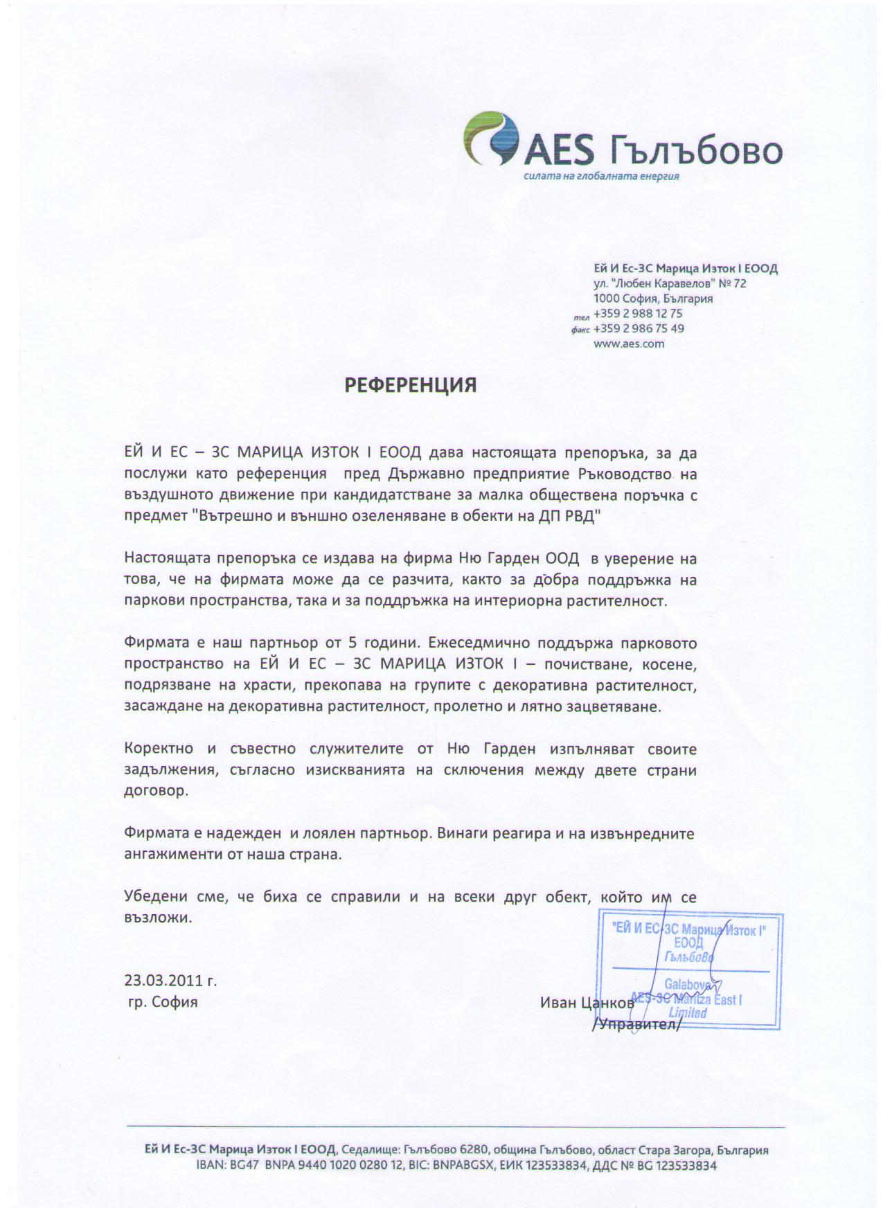 Референция за озеленяване от AES Гълъбово