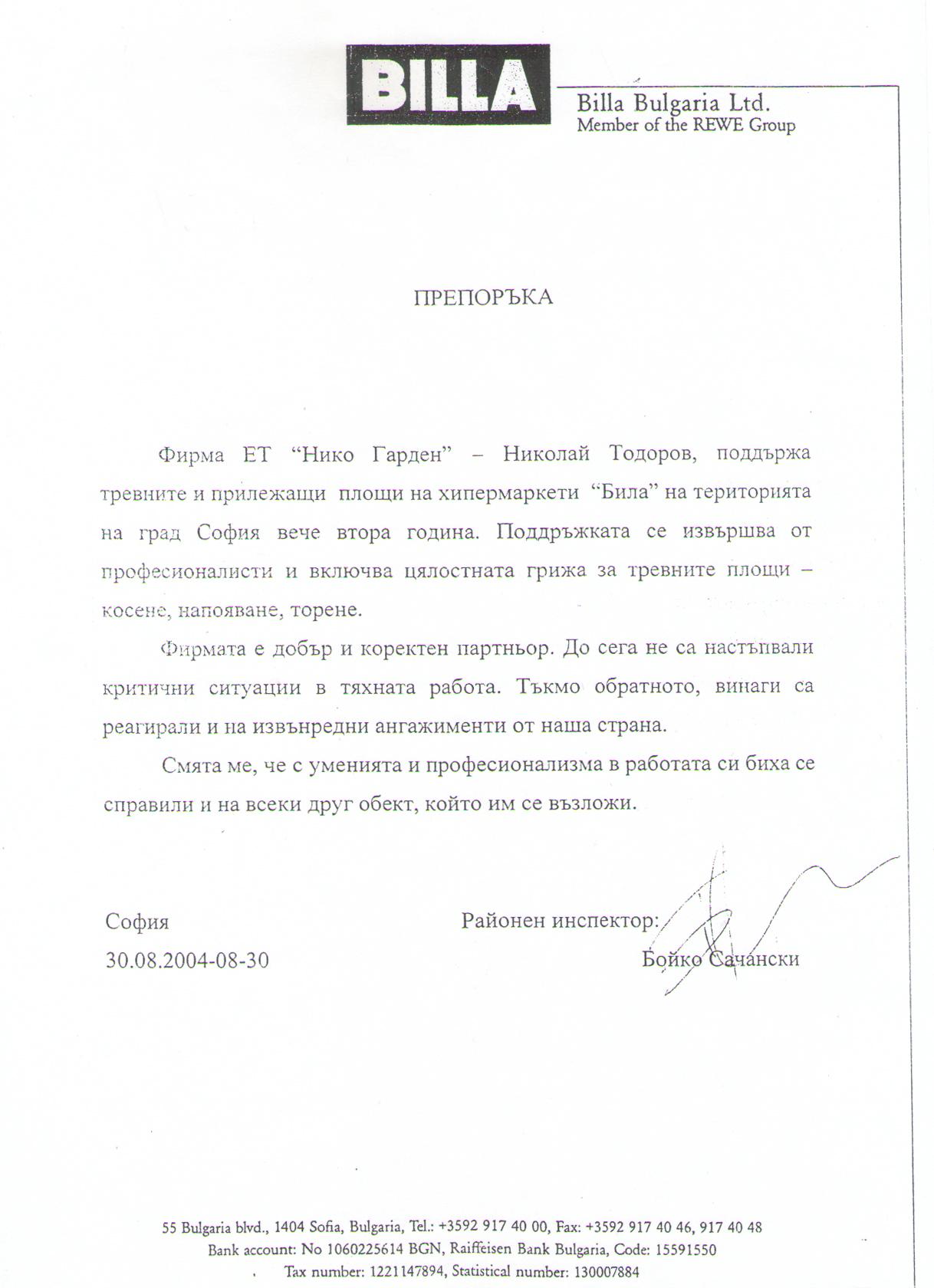 Референция за озеленяване от Billa Bulgaria Ltd.