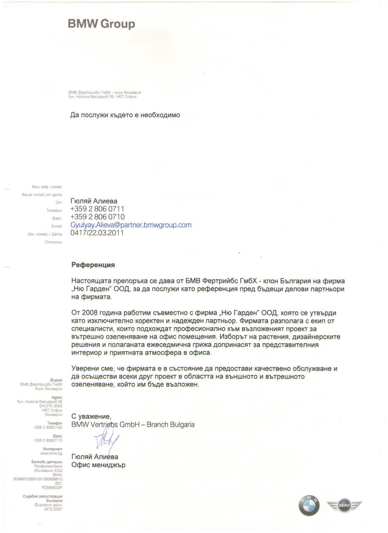 Референция за озеленяване от БМВ Фертрийбс ГмбХ