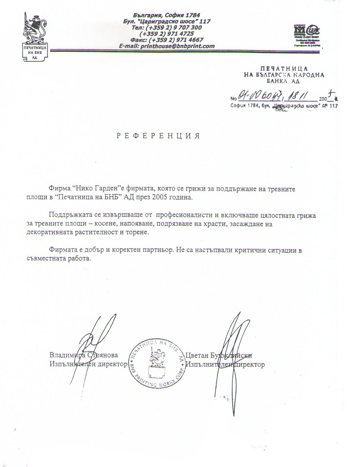 """Референция за озеленяване от """"Печатница на БНБ"""""""