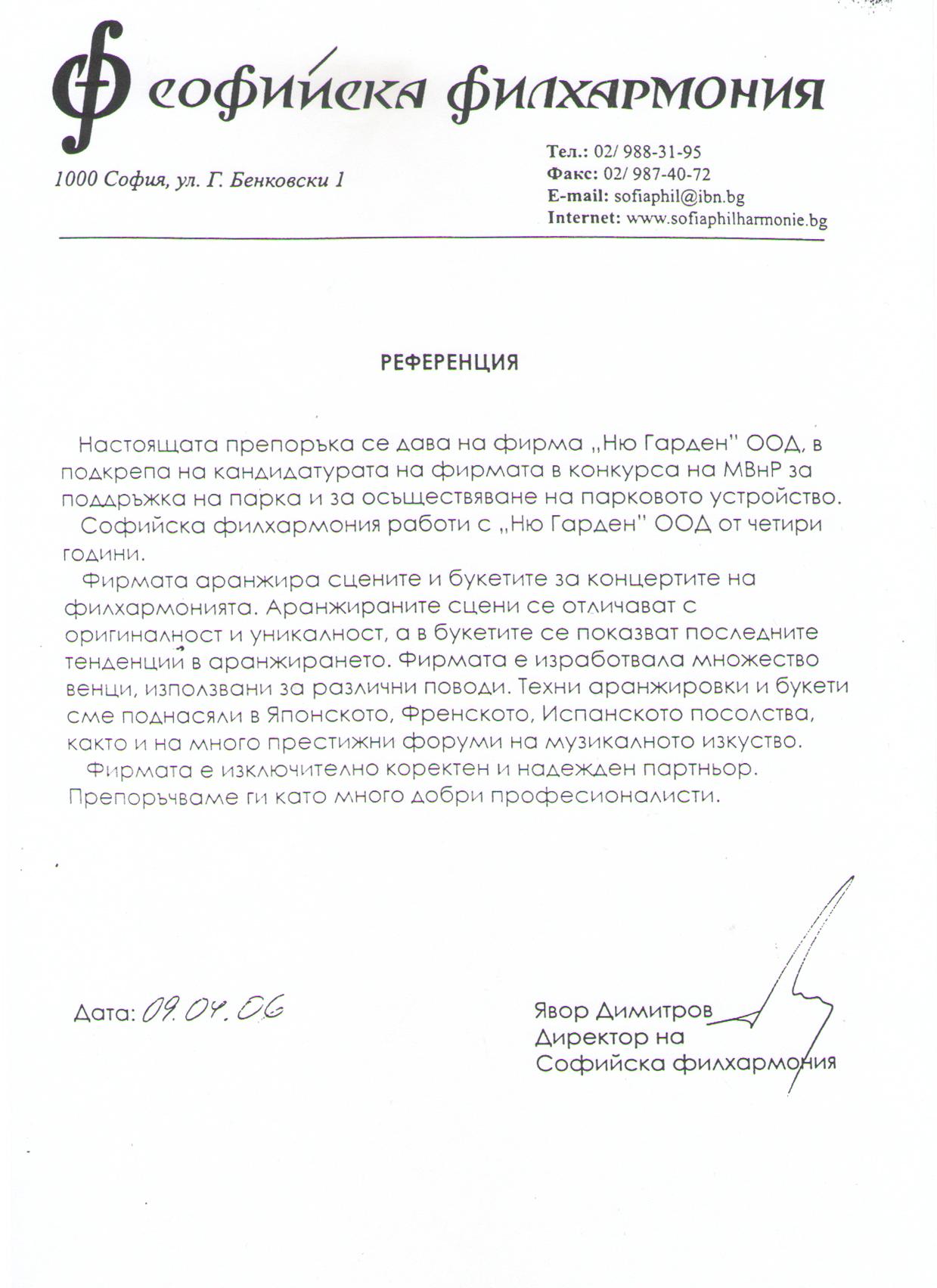 Референция за озеленяване от Софийска Филхармония