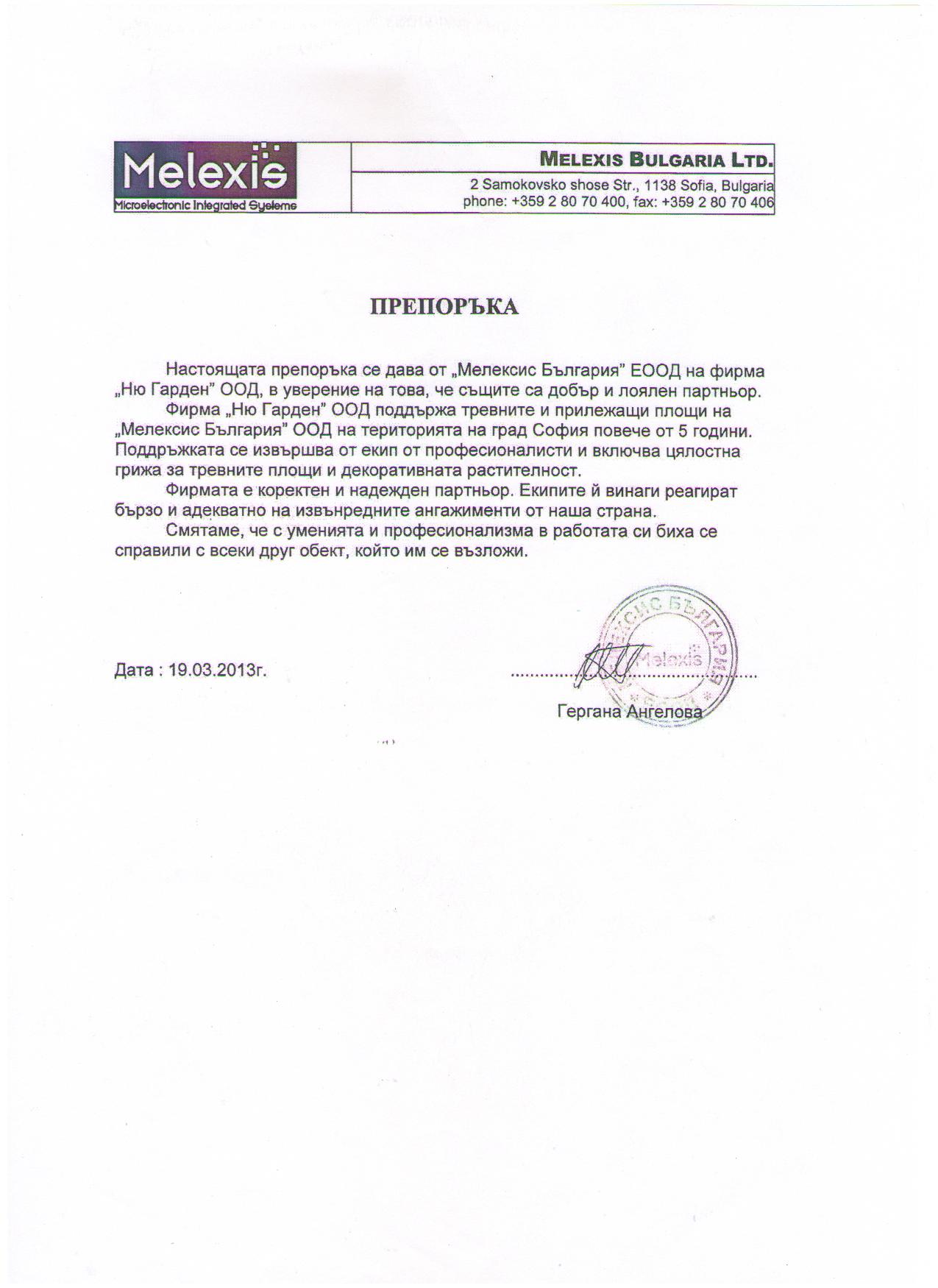 Референция за озеленяване от Melexis Bulgaria Ltd.