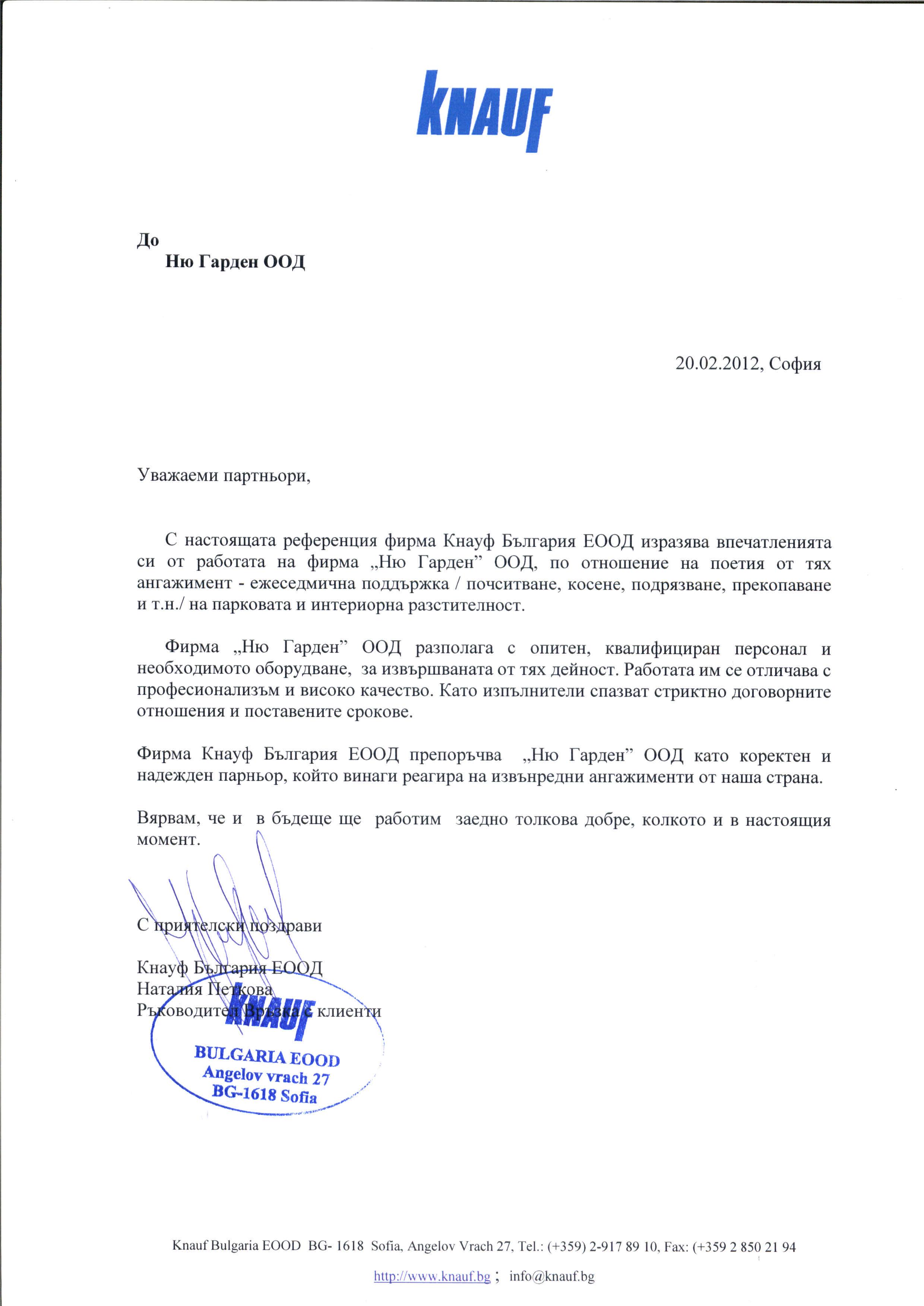 Референция за озеленяване от Кнауф България ЕООД