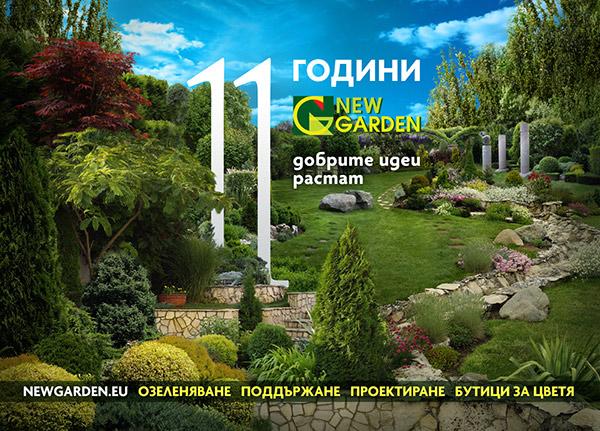 newgarden-billboard-6a