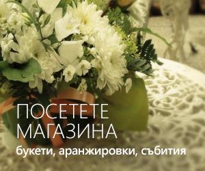 Доставка на цветя в София